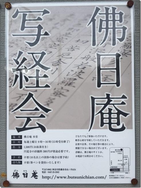 engakuji (2)