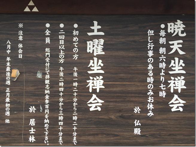 engakuji (6)