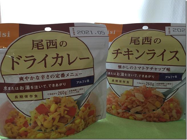 lowfat emergency food (6)