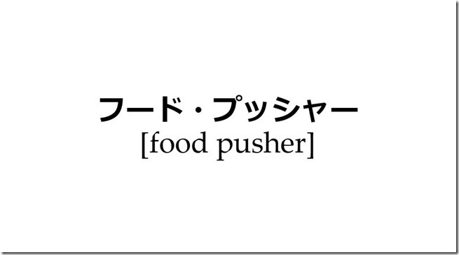 food pusher