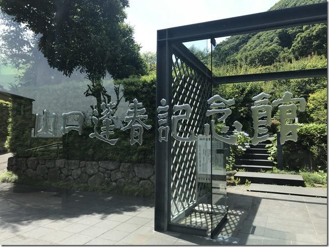 hoshun yamaguchi memorial hall (4)