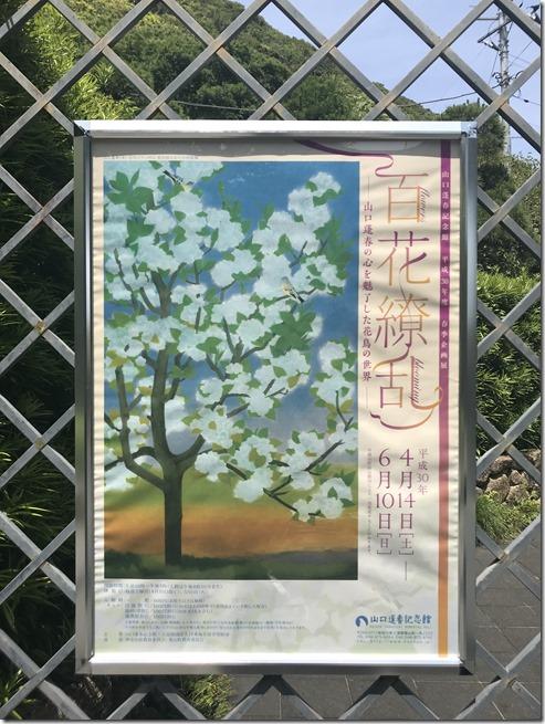 hoshun yamaguchi memorial hall (5)