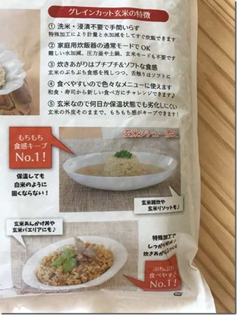 better brown rice (4)
