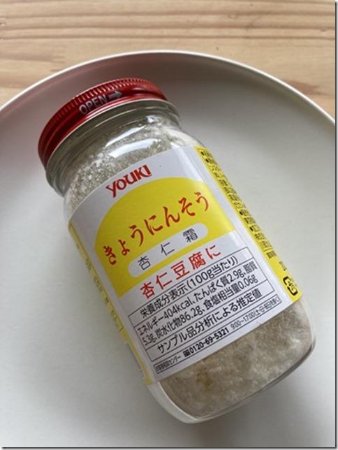annin fruit mochi muffins (11)