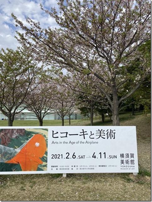 yokosuka museum (3)